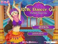 Игра Наряд для исполнительницы танца живота