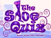 Игра Тест: твоя обувь