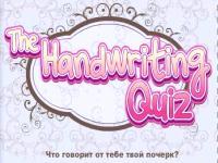 Игра Тест: твой почерк