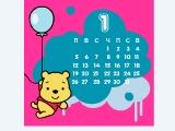 Игра Создай свой календарь