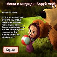 Игра Маша и медведь воруй мёд
