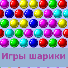 Игры шарики онлайн - lines 08, Стрелялки, Зума